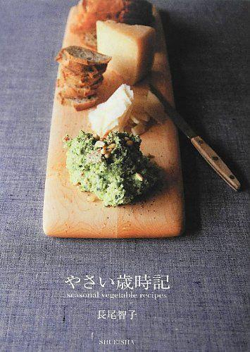 Amazon.co.jp: やさい歳時記: 長尾 智子: 本