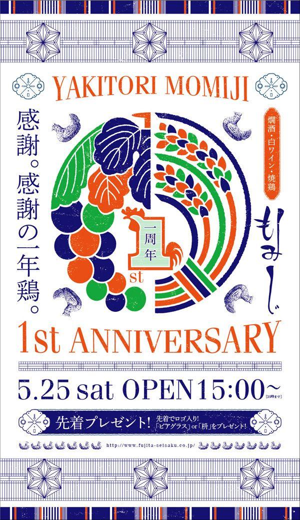 1周年記念イベント