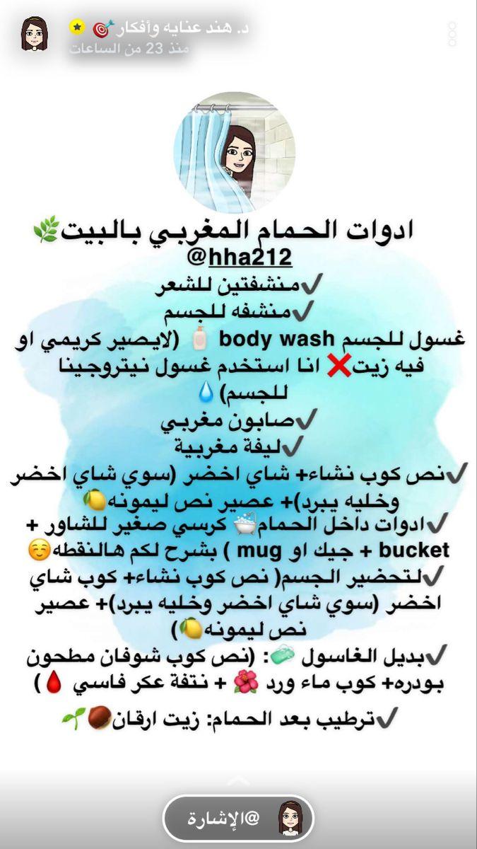 Pin By Althuraya On Body Beauty Skin Care Routine Body Skin Care Diy Skin Care