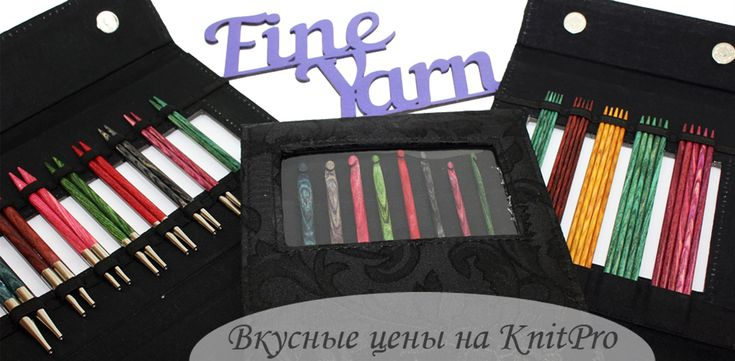 FineYarn (Тонкая нить) - интернет магазин пряжи и товаров для рукоделия