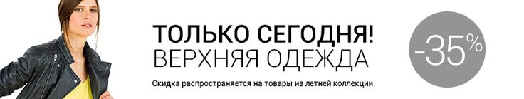 Лишь 1 день!  Акция la Redoute 23 сентября 2015 скидка 35% НА ВЕРХНЮЮ ОДЕЖДУ прошлых коллекций!   #ЛаРедут #код #laredoute #berikod