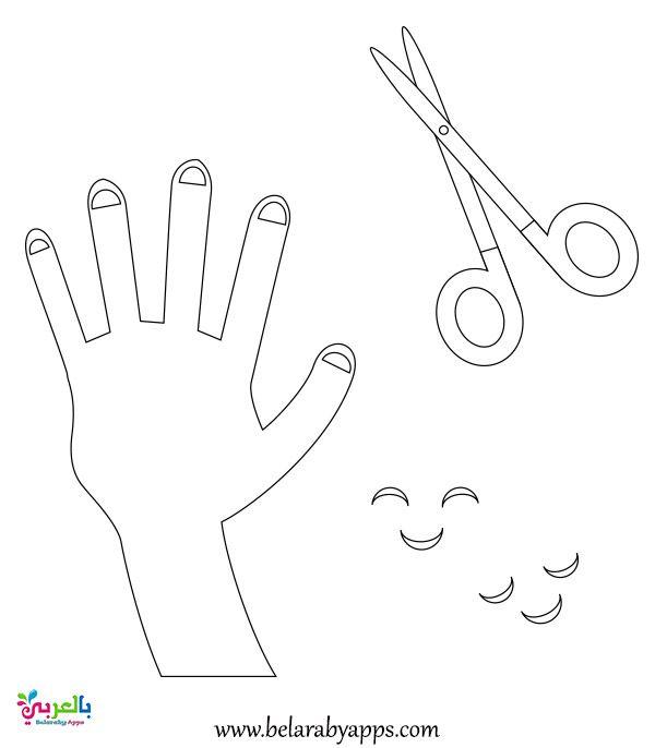 أدوات النظافة الشخصية للأطفال للتلوين اوراق عمل النظافة بالعربي نتعلم Hand Washing Hands