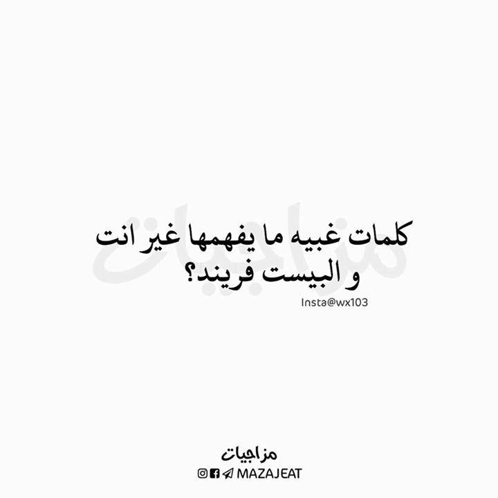 اكتبو ومنشنو للبيست فريند متابعه لقناتنه ع التلكرام Https T Me Mazajea Sajad Math Arabic Calligraphy Calligraphy
