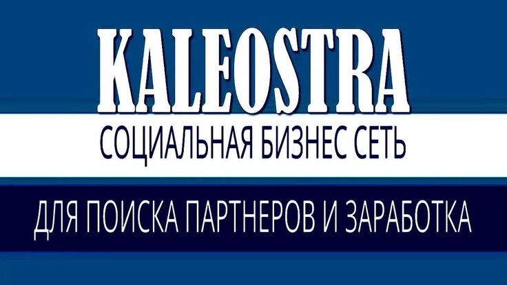 Калеостра! Социальная бизнес сеть KALEOSTRA!!