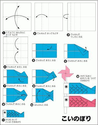 こいのぼり 折り紙 - Google 検索