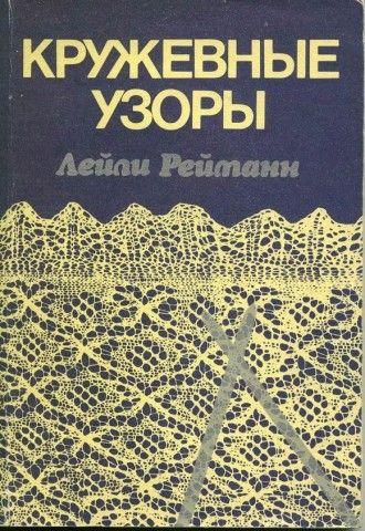 """Лейли Рейманн """"Кружевные узоры"""""""