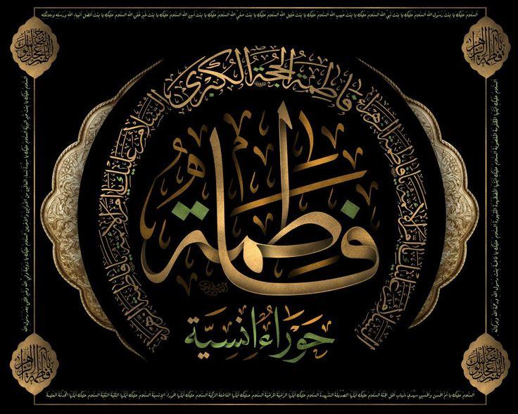 """Résultat de recherche d'images pour """"أهل البيت عليهم السلام"""""""