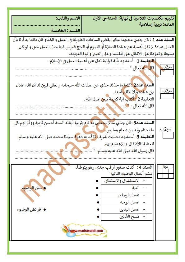 تقييم السداسي الاول في مادة التربية الاسلامية السنة الخامسة موقع مدرستي Bullet Journal Irig Journal