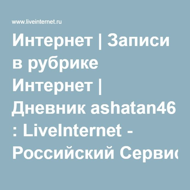 Интернет   Записи в рубрике Интернет   Дневник ashatan46 : LiveInternet - Российский Сервис Онлайн-Дневников