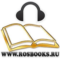 Аудиокниги слушать онлайн - Главная страница