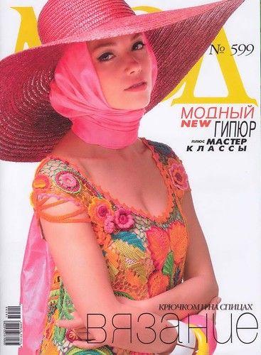 Журнал Мод №599, 2016. Обсуждение на LiveInternet - Российский Сервис…