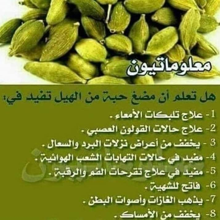 Pin By منوعات مفيدة On معلومات صحية Meal Replacement Smoothies Food Health Advice