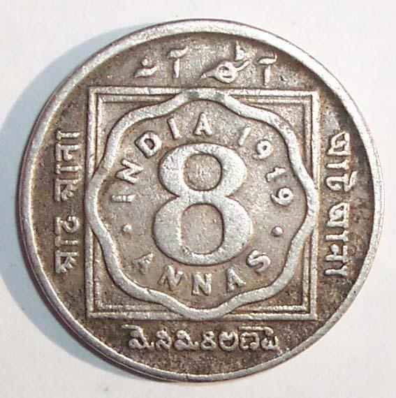 8 paisa coin, India