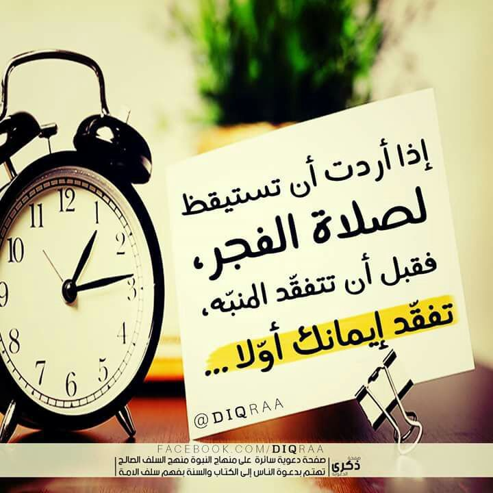 صلاة الفجر Alarm Clock Prayers Clock