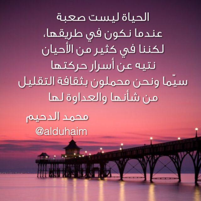 كلمات محمد الدحيم Positivity Personality Types Words
