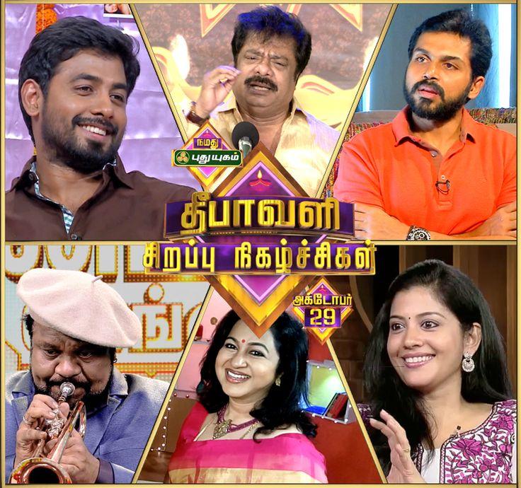 Pin by Puthuyugam TV on Puthuyugam Diwali Baseball cards