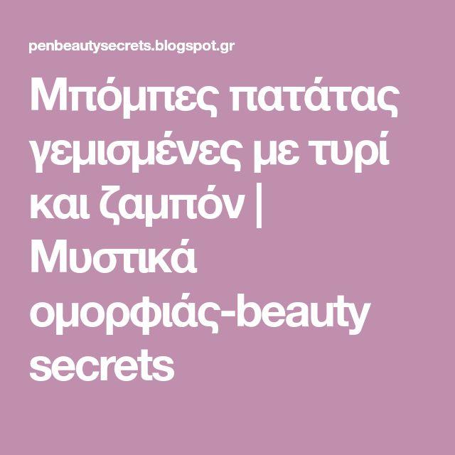 Μπόμπες πατάτας γεμισμένες με τυρί και ζαμπόν   Μυστικά ομορφιάς-beauty secrets