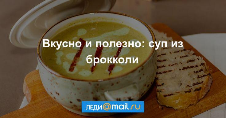 Суп из брокколи - пошаговый рецепт с фото: Летом этот суп можно готовить из свежей брокколи, а зимой – из замороженной. - Леди Mail.Ru