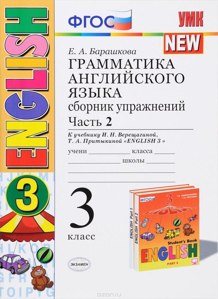 Гдз 3 класс английский язык азарова