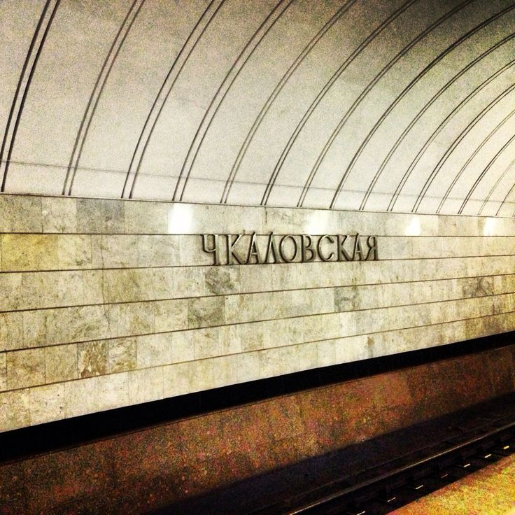 The Moscow Metro (Russian: Моско́вский метрополите́н, tr. Moskovsky metropoliten; IPA: [mɐˈskofskʲɪj mʲɪtrəpəlʲɪˈtɛn]) is a rapid transit system serving Moscow, Russia and the neighbouring Moscow Oblast towns of Krasnogorsk and Reutov. Opened in 1935 with one 11-kilometre (6.8 mi) line and 13 stations, it was the first underground railway system in the Soviet Union. As of 2014, the Moscow Metro has 196 stations and its route length is 327.5 km (203.5 mi). The system is mostly underground…