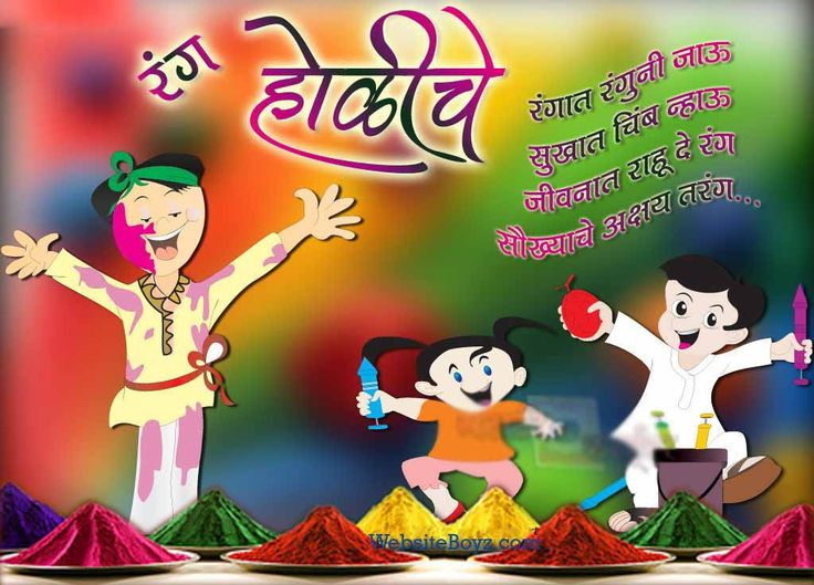 Happy #Holi Marathi Quotes, Thoughts, Wishes, Greeting, Sms, Messages, Shayari