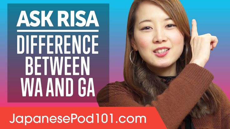 The Difference Between Japanese Particles Wa (は) and Ga (が) - Ask Risa via JapanesePod101 on Youtube
