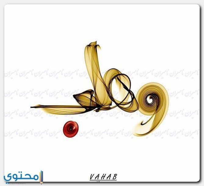 معنى اسم وهاب Wahab وصفات شخصيتة معاني الاسماء Wahab اسم وهاب Enamel Pins Enamel Pin
