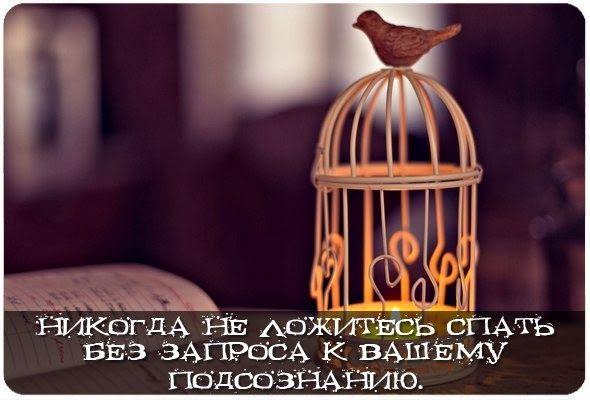 """""""Никогда не ложитесь спать без запроса к Вашему подсознанию."""" ~ Эзотерика и самопознание"""