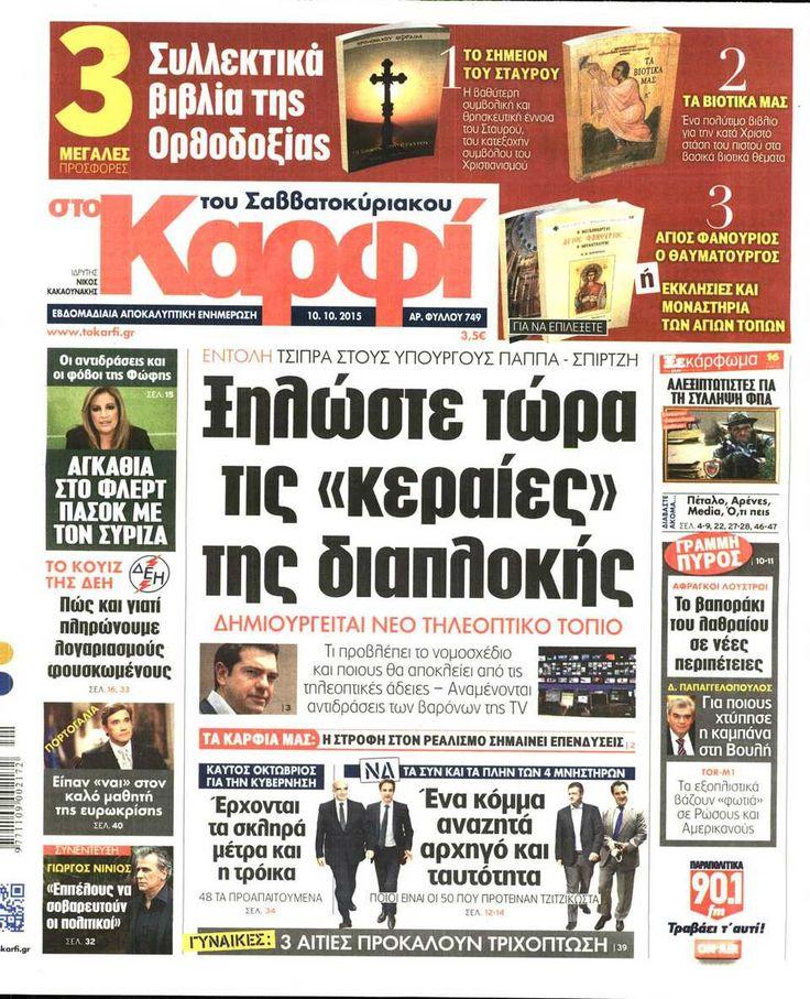 Εφημερίδα ΚΑΡΦΙ - Σάββατο, 10 Οκτωβρίου 2015