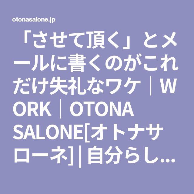 「させて頂く」とメールに書くのがこれだけ失礼なワケ|WORK|OTONA SALONE[オトナサローネ] | 自分らしく、自由に、自立して生きる女性へ