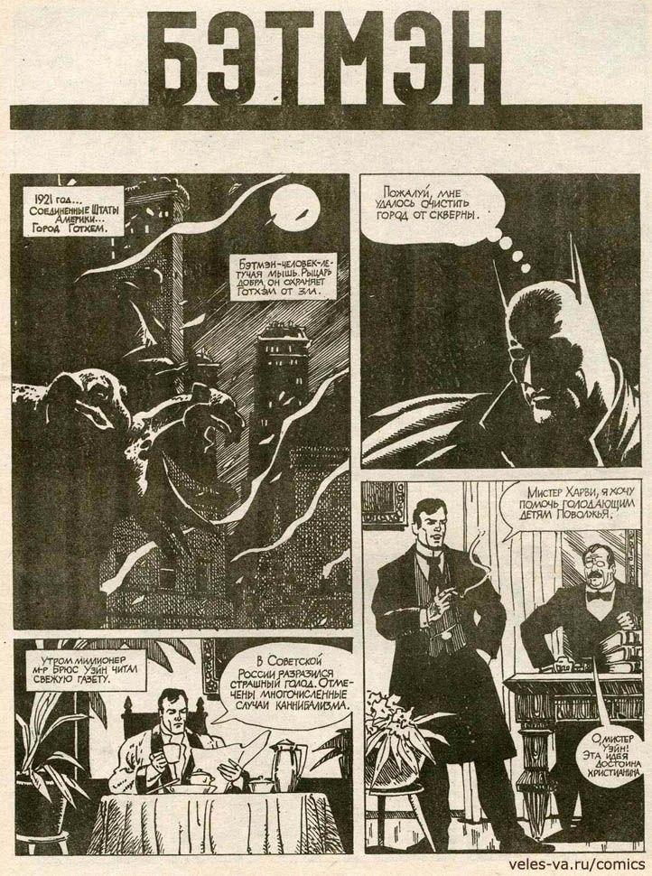 "Comic ""Veles"" (Russia, 1993). Batman."