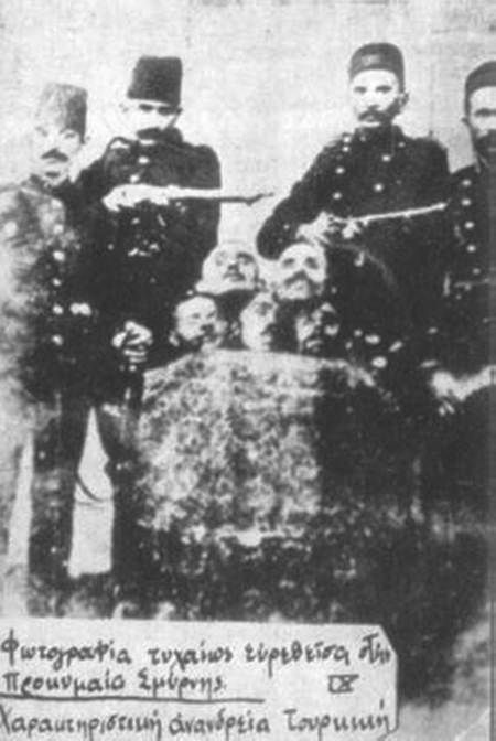 σφαγή Σμύρνης 1922