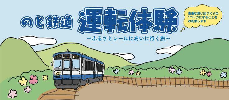 のと鉄道・運転体験