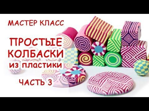 SIMPLE SAUSAGES PART 3 ◆ ◆ ◆ polymer clay MASTER CLASS ANNAORIONA - YouTube