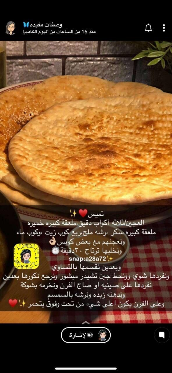 Pin By Hana On معجنات سندوتشات Cookout Food Cooking Recipes Desserts Food Recipies