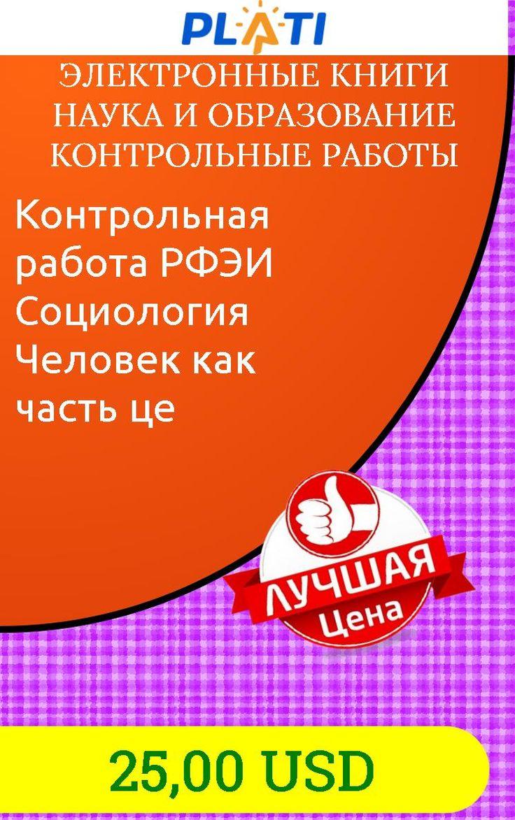 Контрольная работа РФЭИ Социология Человек как часть це Электронные книги Наука и образование Контрольные работы