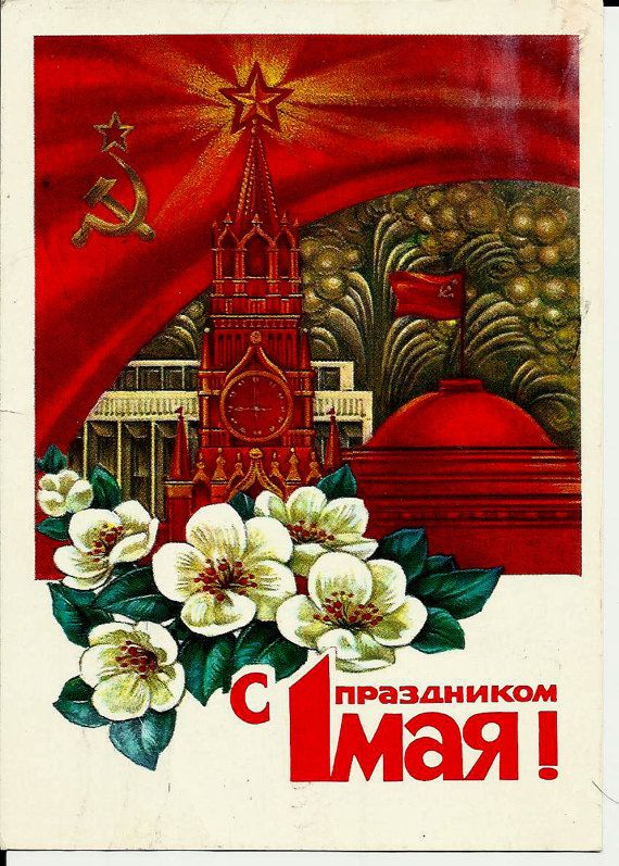 Vintage Russian Postcard Kremlin of Moscow by LucyMarket on Etsy, $3.99