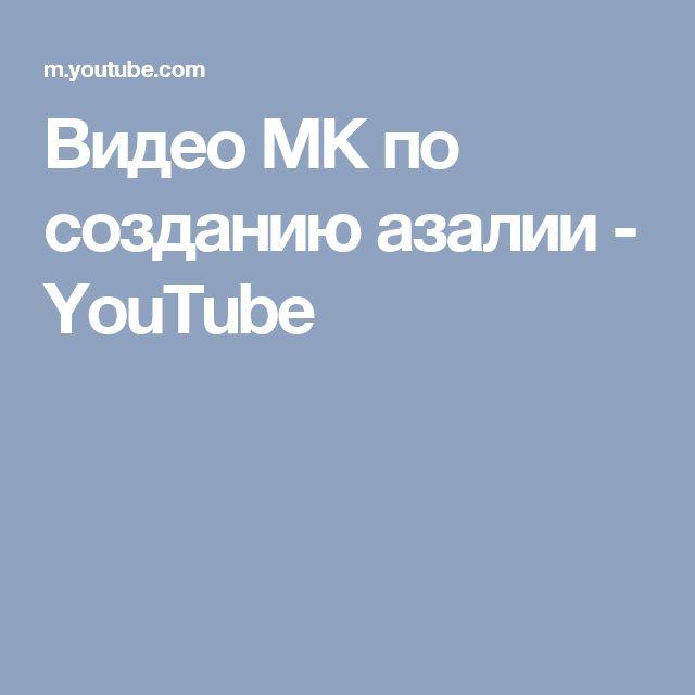 Видео МК по созданию азалии - YouTube