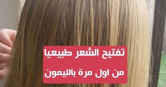 إذا كنت تبحثين عن طريقة بسيطة وطبيعية لتفتيح الشعر طبيعيا فإن الليمون هو أحد المكونات التي يمكنك استخدامها للقيام بذلك يمكن Hair Styles Hair Long Hair Styles