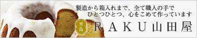 RAKU山田屋