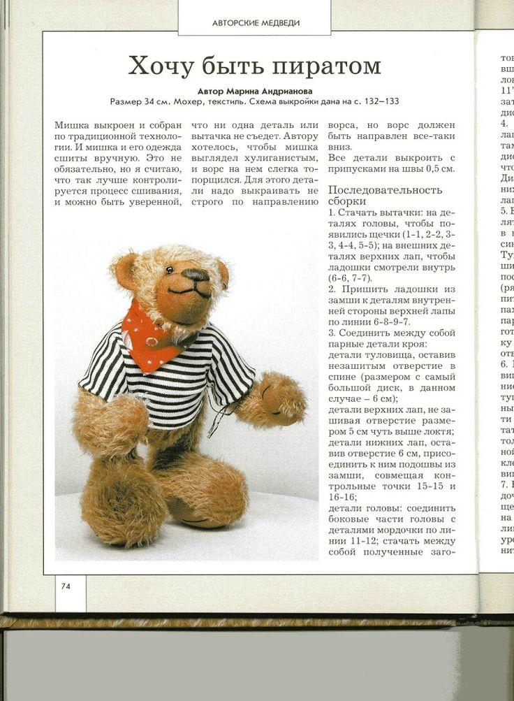 """В книге Лидии Мудрагель """"Мишки - игрушки и коллекционные"""" собрана замечательная подборка авторских мишек Тедди. Ко всем есть выкройки и описание. Может быть, один из этих мишек станет первым экспонатом в вашей собственной коллекции.  Я не устану повторять: в наше"""