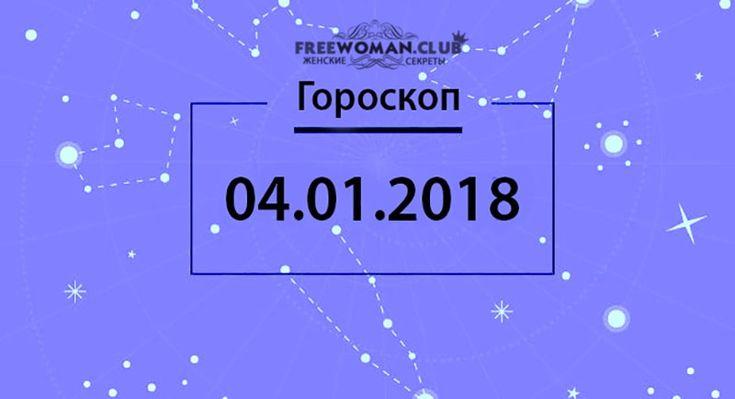 Гороскоп на сегодня, 4 января 2018 года, для знаков Зодиака