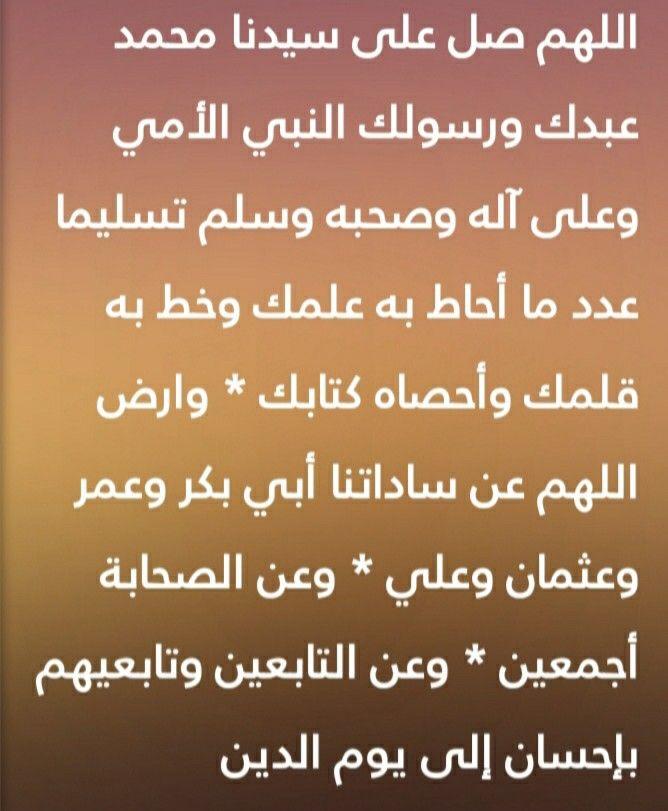 اللهم صل وسلم وبارك على سيدنا محمد وعلى آله وصحبه Learn English Words English Words Islamic Quotes