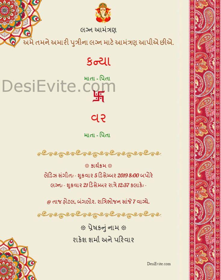 gujarati wedding invitation ecard  indian wedding