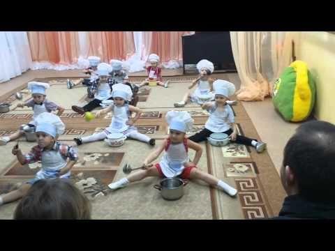Танец Маленьких Поварят! Забавные Детишки! - YouTube