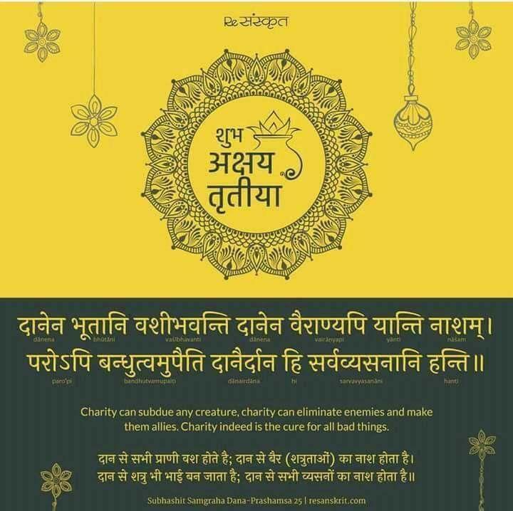 pin by vijenderakumar dhoundiyal on love sanskrit quotes sanskrit words new year wishes quotes pinterest
