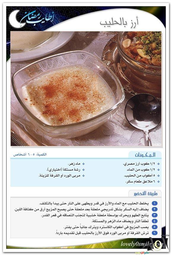 أرز بالحليب #وصفة  #مطبخ #طبخ