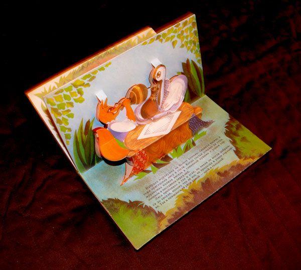 Лиса и журавушка, 1986. Книги для детей СССР - http://samoe-vazhnoe.blogspot.ru/