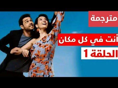 مسلسل انت في كل مكان الحلقة 1 كاملة مترجمة للعربية Hd Youtube Youtube Movie Posters Movies