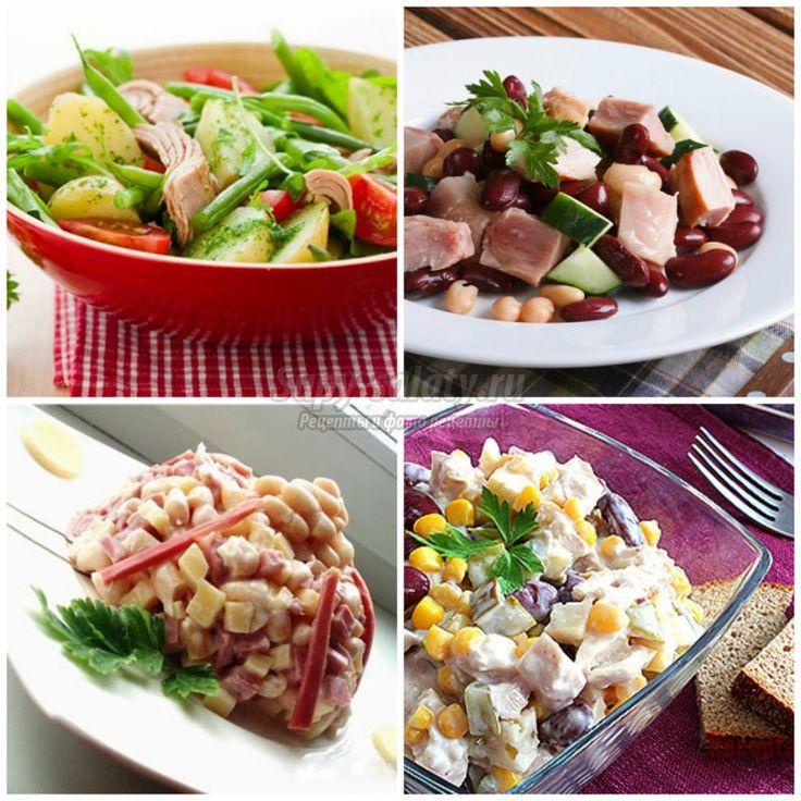 Оригинальный салат с фасолью: золотые рецепты с фото